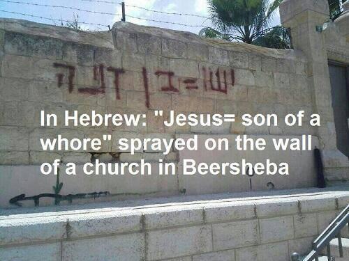 jezus graffiti beersheba