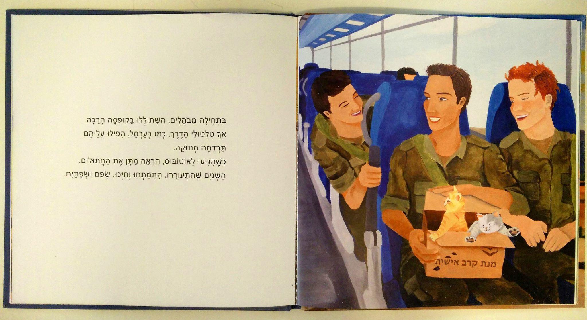 kinderboek_israel